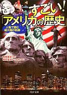 <<趣味・雑学>> すごい!「アメリカの歴史」-人物で読む超大国の軌跡- / 有賀夏紀
