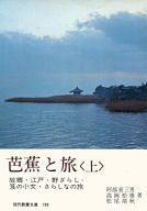 <<日本文学>> 芭蕉と旅 上 / 阿部喜三男/高岡松雄/松尾靖秋