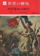 <<日本文学>> 世界の歴史10 市民革命の時代 / 清水博