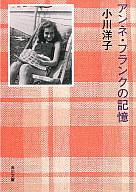 <<日本文学>> アンネ・フランクの記憶 / 小川洋子