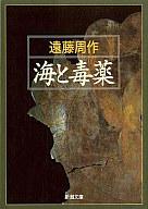 <<日本文学>> 海と毒薬 / 遠藤周作