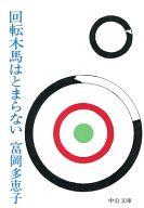 <<日本文学>> 回転木馬はとまらない / 富岡多恵子