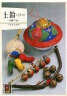 <<日本文学>> 土鈴 収穫の旅 / 山本鉱太郎