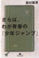 <<日本文学>> さらば、わが青春の「少年ジャンプ」 / 西村繁男