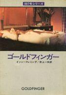 <<海外文学>> ゴールドフィンガー 007号シリーズ / イァン・フレミング