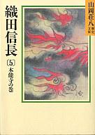 <<日本文学>> 織田信長(5) 山岡荘八歴史文庫14 / 山岡荘八