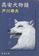<<日本文学>> 高安犬物語 / 戸川幸夫
