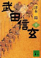 <<日本文学>> 武田信玄(下) / 津本陽
