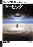 <<海外文学>> ユービック / フィリップ・K・ディック