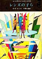 <<海外文学>> レンズの子ら レンズマン・シリーズ(4) / E・E・スミス