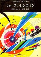 <<海外ミステリー>> ファースト・レンズマン レンズマン・シリーズ(5) / E・E・スミス