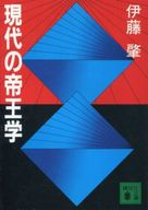 <<日本文学>> 現代の帝王学 / 伊藤肇
