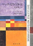 <<海外文学>> マッチ売りの少女 -アンデルセン童話集III- / アンデルセン