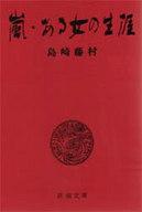 <<日本文学>> 嵐・ある女の生涯  / 島崎藤村