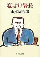 <<日本文学>> 寝ぼけ署長 / 山本周五郎