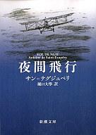 <<海外文学>> 夜間飛行 / サン=テグジュペリ