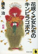 <<日本文学>> 花咲く乙女たちのキンピラゴボウ 前編 / 橋本治