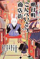 <<日本文学>> 明日町こんぺいとう商店街 招きうさぎと七軒の物語 / 大島真寿美