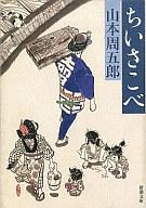 <<日本文学>> ちいさこべ / 山本周五郎
