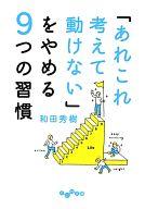 <<趣味・雑学>> 「あれこれ考えて動けない」をやめる9つの習慣 / 和田秀樹