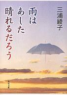 <<日本文学>> 雨はあした晴れるだろう / 三浦綾子