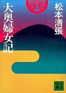<<日本文学>> 大奥婦女記 / 松本清張