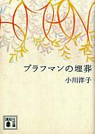 <<日本文学>> ブラフマンの埋葬 / 小川洋子