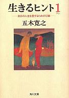 <<日本文学>> 生きるヒント(1)-自分の人生を愛するための12章- / 五木寛之