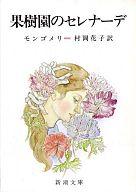 <<海外文学>> 果樹園のセレナーデ / モンゴメリ