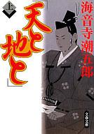 <<日本文学>> 天と地と 上 / 海音寺潮五郎