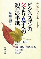 <<海外文学>> ビジネスマンの父より息子への30通の手紙 / 城山三郎