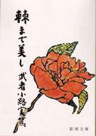 <<日本文学>> 棘まで美しい / 武者小路実篤