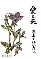 <<日本文学>> 愛と死 / 武者小路実篤