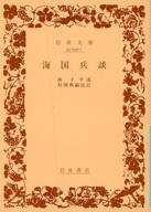<<政治・経済・社会>> 海国兵談 / 林子平