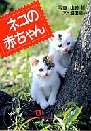 <<日本文学>> ネコの赤ちゃん / 沼田陽一/山崎哲