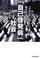 <<趣味・雑学>> 「自己啓発病」社会 「スキルアップ」という病に冒される日本人 / 宮崎学