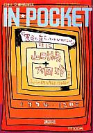 <<サブカルチャー>> INPOCKET 1994/12月号 / アンソロジー