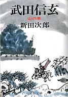 <<日本文学>> 武田信玄 山の巻(四) / 新田次郎