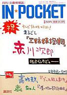 <<日本文学>> INPOCKET 1998/1月号 / アンソロジー