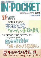 <<日本文学>> INPOCKET 2003/3月号 / アンソロジー