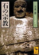 <<政治・経済・社会>> 石の宗教 / 五来重