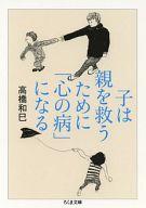 <<日本文学>> 子は親を救うために「心の病」になる / 高橋和巳
