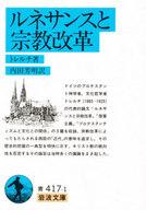 <<政治・経済・社会>> ルネサンスと宗教改革 / エルンスト・トレルチ