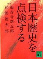 <<日本文学>> 日本歴史を点検する / 海音寺潮五郎