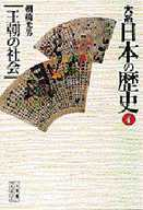 <<日本文学>> 大系 日本の歴史(4) 王朝の社会 / 棚橋光男