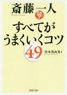 <<趣味・雑学>> 斎藤一人 すべてがうまくいくコツ49 / 宮本真由美