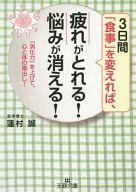 <<趣味・雑学>> 「食事」を変えれば、疲れがとれる!悩みが消える! / 蓮村誠