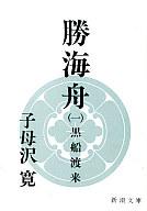 <<日本文学>> 勝海舟-第一巻・黒船渡来- / 子母沢寛