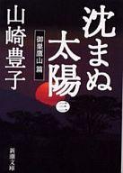 <<日本文学>> 沈まぬ太陽(三) / 山崎豊子