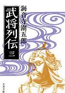 <<日本文学>> 武将列伝 3 / 海音寺潮五郎